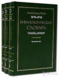 А. Мень — Библиологический словарь