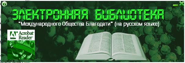 Электронная библиотека Христианских книг