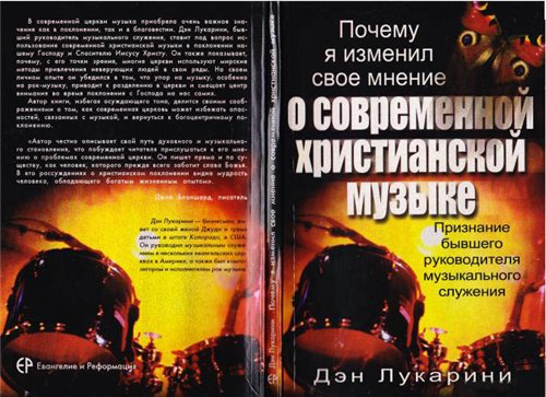О современной христианской музыке (2005) PDF